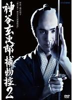 神谷玄次郎捕物控2 Vol.3
