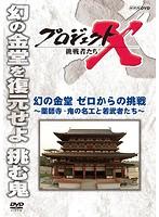プロジェクトX 挑戦者たち 幻の金堂 ゼロからの挑戦 ~薬師寺・鬼の名工と若武者たち~