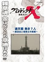 プロジェクトX 挑戦者たち 通天閣 熱き7人 ~商店主と塔博士の挑戦~