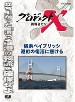 プロジェクトX 挑戦者たち 横浜ベイブリッジ 港町の復活に懸ける