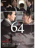 64 ロクヨン Vol.2