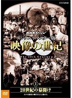 NHKスペシャル 映像の世紀 第1集 デジタルリマスター版 20世紀の幕開け~カメラは歴史の断片をとらえ始めた