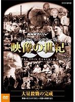 NHKスペシャル 映像の世紀 第2集 デジタルリマスター版 大量殺戮の完成~塹壕の兵士たちはすさまじい兵器の出現を見た