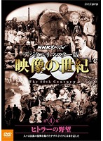 NHKスペシャル 映像の世紀 第4集 デジタルリマスター版 ヒトラーの野望~人々は民族の復興を掲げたナチス・ドイツに未来を託した