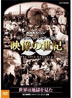 NHKスペシャル 映像の世紀 第5集 デジタルリマスター版 世界は地獄を見た~無差別爆撃、ホロコースト、そして 原爆