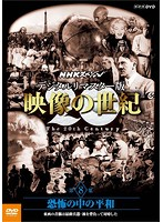 NHKスペシャル 映像の世紀 第8集 デジタルリマスター版 恐怖の中の平和~東西の首脳は最終兵器・核を背負って対峙した