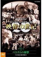 NHKスペシャル 映像の世紀 第9集 デジタルリマスター版 ベトナムの衝撃~アメリカ社会が揺らぎ始めた