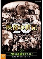 NHKスペシャル 映像の世紀 第10集 デジタルリマスター版 民族の悲劇果てしなく~絶え間ない戦火、さまよう民の慟哭があった
