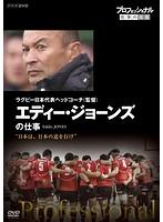 プロフェッショナル 仕事の流儀 ラグビー日本代表ヘッドコーチ(監督)エディー・ジョーンズの仕事 日本は、日本の道を行け