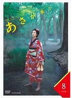 連続テレビ小説 あさが来た 完全版 8