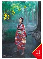 連続テレビ小説 あさが来た 完全版 11
