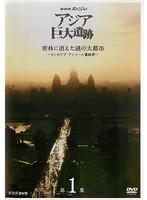NHKスペシャル アジア巨大遺跡 第1集 密林に消えた謎の大都市~カンボジア アンコール遺跡群~