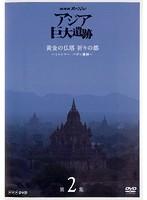 NHKスペシャル アジア巨大遺跡 第2集 黄金の仏塔 祈りの都~ミャンマー バガン遺跡~
