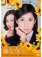 嫌な女 Vol.1