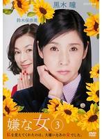 嫌な女 Vol.3