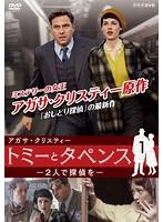 アガサ・クリスティートミーとタペンス-2人で探偵を- 1