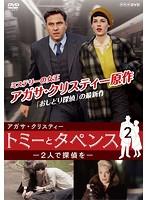 アガサ・クリスティートミーとタペンス-2人で探偵を- 2