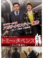 アガサ・クリスティートミーとタペンス-2人で探偵を- 3