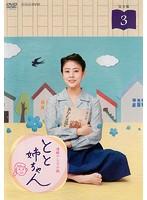 連続テレビ小説 とと姉ちゃん 完全版 3