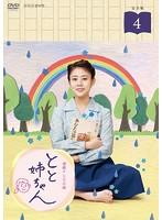 連続テレビ小説 とと姉ちゃん 完全版 4