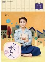 連続テレビ小説 とと姉ちゃん 完全版 11