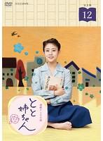 連続テレビ小説 とと姉ちゃん 完全版 12