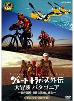 グレートトラバース外伝 大冒険 パタゴニア~田中陽希 世界の頂点に挑む~ディレクターズカット版