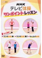 NHKテレビ体操 ワンポイントレッスン~すべて解説!ラジオ体操第1・ラジオ体操第2・みんなの体操~