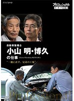 プロフェッショナル 仕事の流儀 自動車整備士 小山明・博久の仕事 一徹に直す、兄弟の工場