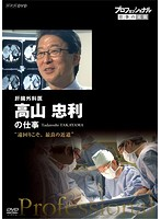 プロフェッショナル 仕事の流儀 肝臓外科医 高山忠利の仕事 遠回りこそ、最良の近道