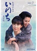 NHK大河ドラマ いのち 完全版 7