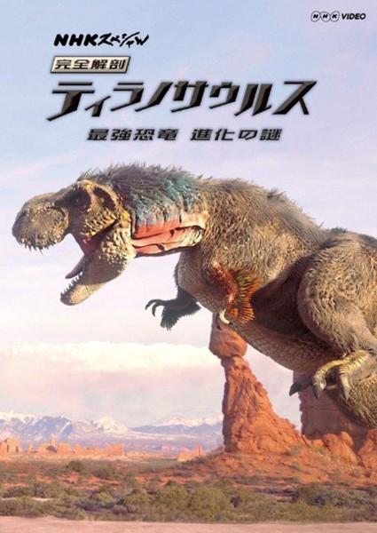 NHKスペシャル 完全解剖ティラノサウルス〜最強恐竜 進化の謎〜