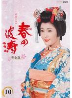 NHK大河ドラマ 春の波涛 完全版 Vol.10