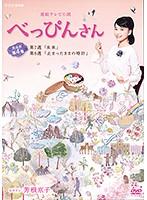 連続テレビ小説 べっぴんさん 完全版 4