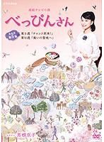 連続テレビ小説 べっぴんさん 完全版 5