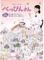 連続テレビ小説 べっぴんさん 完全版 6