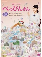 連続テレビ小説 べっぴんさん 完全版 7