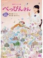 連続テレビ小説 べっぴんさん 完全版 8