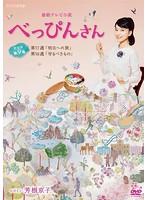 連続テレビ小説 べっぴんさん 完全版 9