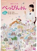 連続テレビ小説 べっぴんさん 完全版 10
