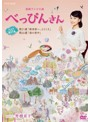 連続テレビ小説 べっぴんさん 完全版 11