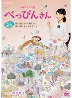 連続テレビ小説 べっぴんさん 完全版 12