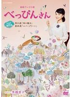 連続テレビ小説 べっぴんさん 完全版 13