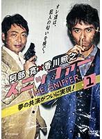 スニッファー 嗅覚捜査官 VOL.1