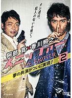 スニッファー 嗅覚捜査官 VOL.2