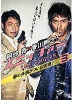 スニッファー 嗅覚捜査官 VOL.3