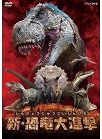 新・恐竜大進撃