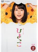 連続テレビ小説 ひよっこ 完全版 2