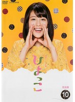 連続テレビ小説 ひよっこ 完全版 10