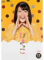 連続テレビ小説 ひよっこ 完全版 11